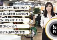 [뉴스픽] 미리 작별 인사한 김조원, 지난주 이미 청와대 떠났다