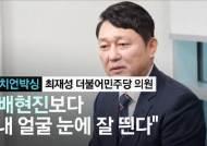 """최재성 수석 '강성' 논란에…與 """"필요할땐 고개 숙인다"""" 엄호"""