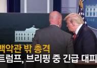 백악관 총성에 트럼프 대피…알고보니 경호원 오인 총격