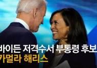 """미국 첫 유색인종·여성 부통령 후보…WP """"해리스 대통령감"""""""