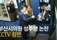 """[영상]성추문 민주당 부산시의원 """"억울"""" 주장에 공개된 CCTV 화면 보니"""