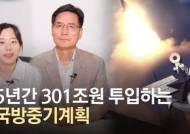 北만 노린건 아니다···軍 301조 쏟아 경항모·핵잠 도입 이유 [영상]