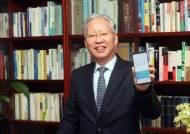 30년 경력 판사의 새로운 도전…코로나 외신자료집 12권 발간