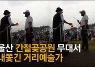 '간절곶 영상' 분노···내쫓긴 행위예술가 다시 무대 세웠다