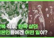 해방 다음날, 그들은 은행 달려갔다…조선의 일본인들 최후