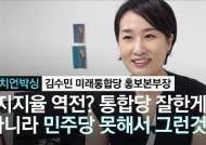 """김수민, 부동산 정책에 쓴소리 """"조국 말한 '가붕개' 완벽 시행"""""""