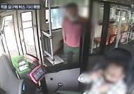 """[영상]""""마스크 써달라""""는 기사 머리채 폭행···공포의 버스 15분"""