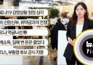 [뉴스픽]코로나19 감염상황 점점 심각