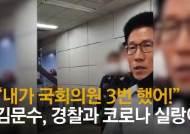 """""""나 3선이야"""" 김문수 실랑이에, 진중권 """"3선이면 면역 생기나"""""""