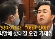 """[영상] """"어린 것이"""" """"양아치냐?"""" 삿대질까지 오간 국회 기재위"""