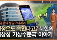 """김정은도 """"오보가 많다"""" 지적···北기상청 '기상수문국' 이야기 [영상]"""