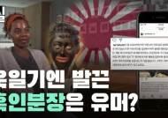 """""""흑인 분장, 욱일기랑 다를게 뭐냐"""" 한국 속 오취리들의 일침"""