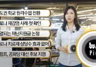 [뉴스픽]구호인가 경기부양인가…가열되는 재난지원금 논쟁