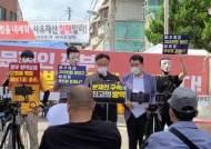 """사랑제일교회,""""왜 우리만…민주노총 집회 참석자도 검사해라"""""""