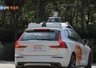 [CMG 중국통신] 자율 주행 자동차시대, 어디까지 왔을까? 중국 첫 자율주행 택시 타보니...