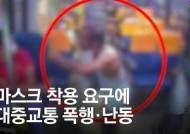 [영상]대뜸 마스크 벗었다, 런닝셔츠男 난동에 버스 공포의 18분