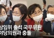 """""""물정 몰라"""" 작년 첫 만남부터 악연…노영민 저격수된 김정재"""