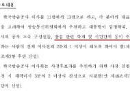 [단독]의대생 논란 이어…KBS·경찰위원도 시민단체가 추천하나