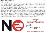 """""""파업병원 제보해주세요"""" 의료 파업에 '병원 불매 운동' 등장"""