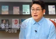 """[내 인생의 노랫말] 김현철 """"이 곡 들을 때면 한없이 겸손해져"""""""