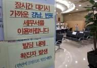 40만 보험설계사 대면영업 최소화…8일간 사회적 거리두기