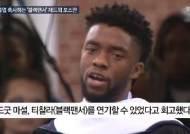"""'블랙팬서' 보스만 2년전 투병중 졸업축사 """"실패 길 택하세요"""""""