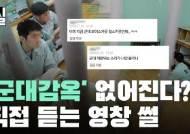 """124년만에 사라진 영창…""""軍 X판 된다""""""""투명화장실 겪어봤나"""""""