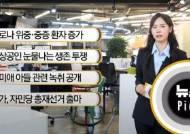 """[뉴스픽] 추미애 아들 관련 통화 내용 공개...""""보좌관이 전화했다"""""""