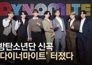 """BTS """"7년 전 빈손 상경했는데 빌보드 1위…다음은 그래미"""" [영상]"""
