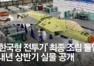 '한국형 전투기' 시제기 최종 조립…내년 상반기 실물 공개