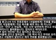 """秋아들 측은 아니라는데…군 동료 """"전화받고 소름"""" 페북 대화"""