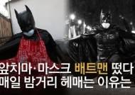 [영상]매일 밤거리 떴다, 코로나가 소환한 칠레 '배트맨' 정체