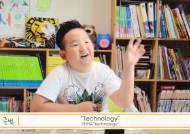 [톡톡에듀] 외국 한 번 안간 아홉살 준범이가 '영어초능력자'가 된 비결