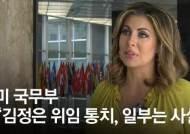 """""""김정은이 김여정에 권한 위임, 일부는 맞고 일부는 틀리다"""""""