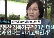 """[정치언박싱]김현아 """"부동산 감독기구? 23번 대책 효과없다는 고백인가"""""""