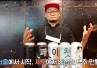 '수집각' 부르는 한국 수제맥주 양조장 6곳
