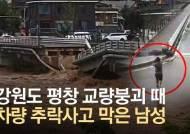 """송정교 의인 """"가드레일 휜 것 보고 뛰쳐나갔다…피해없어 다행"""""""