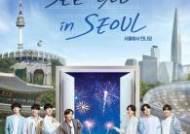 '서울에서 만나요'…서울 홍보대사 BTS 새 홍보영상 세계 동시공개