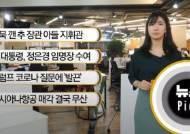 [뉴스픽] 침묵 깬 秋아들 지휘관, 입장문 발표했다