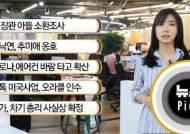 [뉴스픽] 검찰, 8개월만에 秋 장관 아들 소환조사