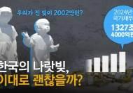 [영상]확 늘어난 한국의 나랏빚, 이대로 괜찮을까