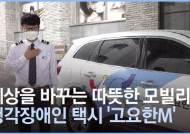 """[영상]문 대통령도 """"고맙다""""했던 아주 특별한 택시 '고요한M'"""