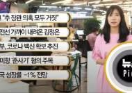 """[뉴스픽] 與 """"추 장관 의혹 모두 거짓으로 드러나"""""""