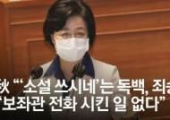 """추미애 """"소설 쓰시네는 독백"""" 사과 뒤…""""아들질문 야비하다"""""""
