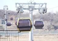 파주 DMZ 관광의 새로운 명물 '임진각 평화 곤돌라' 개장