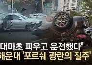 해운대 '환각 질주' 운전자…'윤창호법' 적용돼 가중처벌 받는다