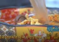 [CMG중국통신] 취두부만큼 냄새 나는 이 음식, 요즘 해외에서 인기?