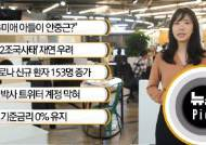 """[뉴스픽] """"추미애 아들이 안중근? 윤미향은 유관순 열사에 빗댈 판"""""""