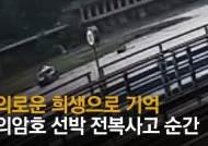 [영상]기간제 근로자들 구하려 배 돌렸다…'의암호 참사' 순간