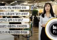 """[뉴스픽] DJ 최측근 김한정, 김홍걸에 """"결단 내려라"""""""